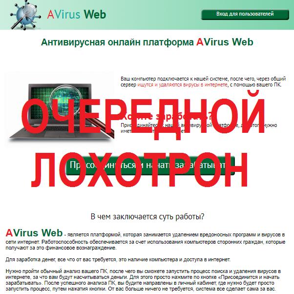 Антивирусная онлайн платформа AVirus Web, разоблочения мошенников! Отзывы.