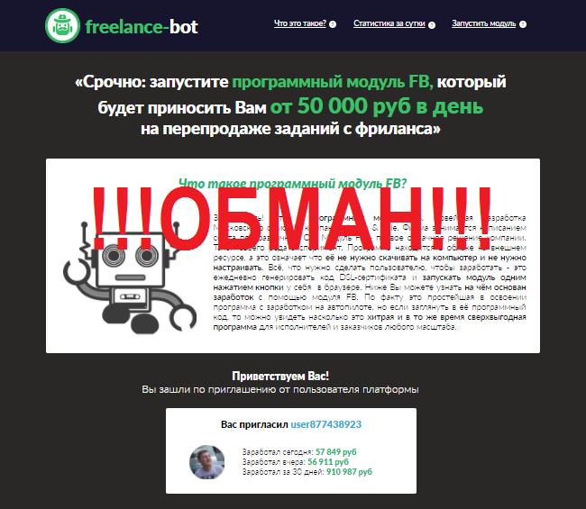 Freelance-bot – программный модуль, обман! Отзывы.