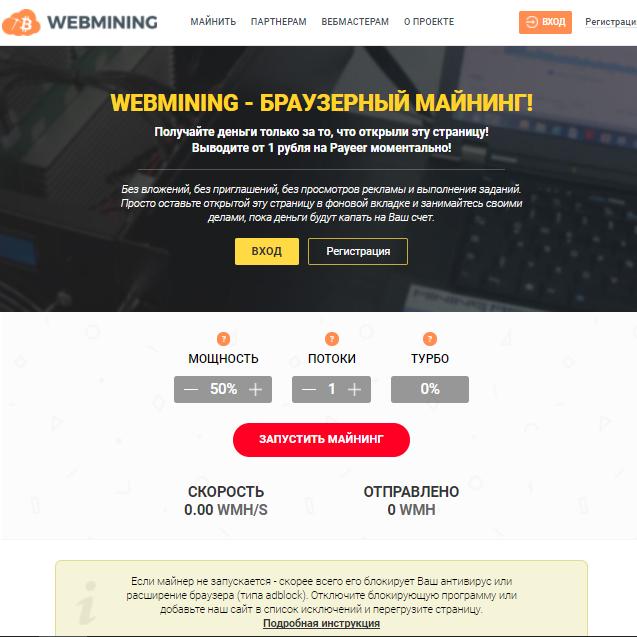 WEBMINING, обзор рабочего браузерного майнинга!