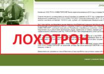 Проект ООО « РУСС-ИНВЕСТ БРОКЕР». Отзывы о сайте аферистов!