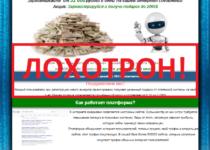 MONES jobs, отзывы о вымышленном выкупе интернет трафика!