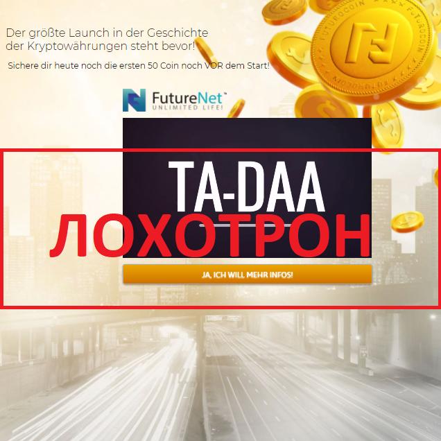 Проект Future.Net, отзывы о лохотроне!