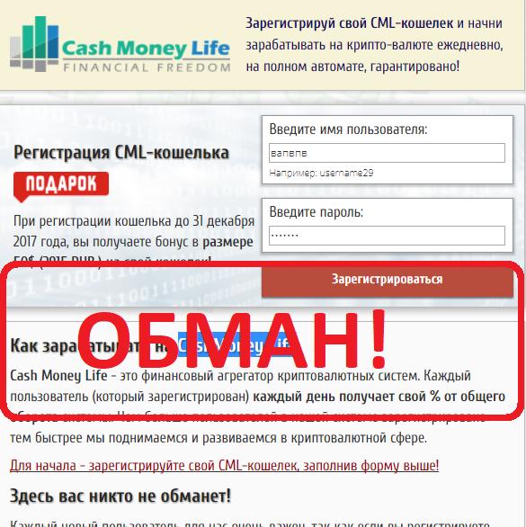 Cash Money Life, отзывы о мошенническом проекте!