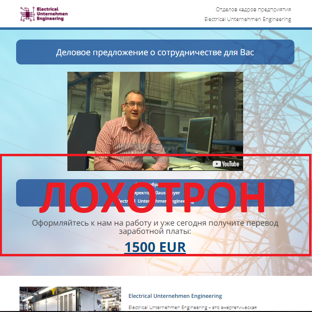 Electrical Unternehmen Engineering, отзывы о мошенниках!