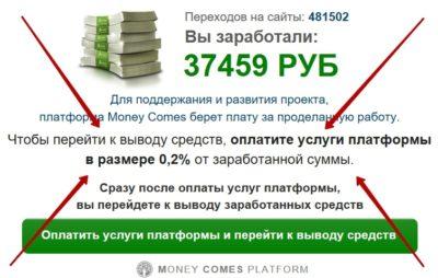 MONEY COMES – купля-продажа интернет-трафика. Отзывы
