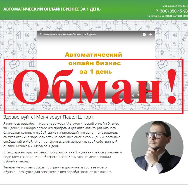 Автоматический онлайн бизнес за 1 день от Павла Шпорта. Отзывы о http://1dayonlinebiz.ru