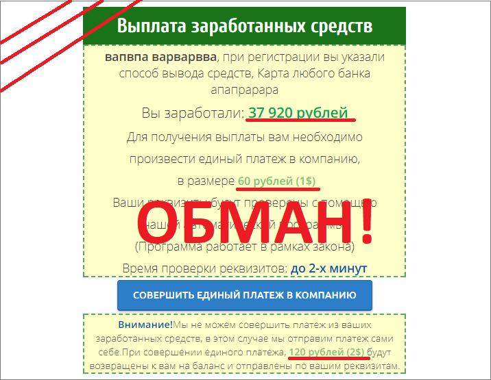 Mobile Zone, разоблачение мошенников, отзывы о проекте!
