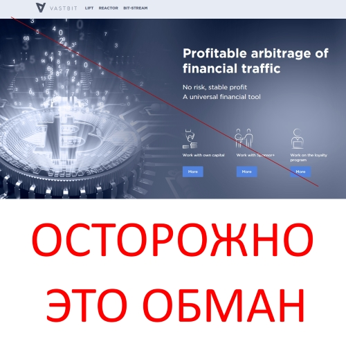 Vastbit.Ltd – отзывы о платформе по купле-продаже криптовалюты