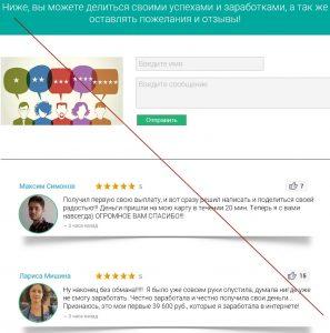 ONLINE TEST – отзывы о блоге Виктории Баженовой