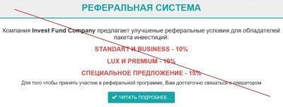 Invest Fund Company – отзывы о сайте