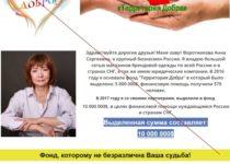 Отзывы о благотворительном фонде «Территория Добра»
