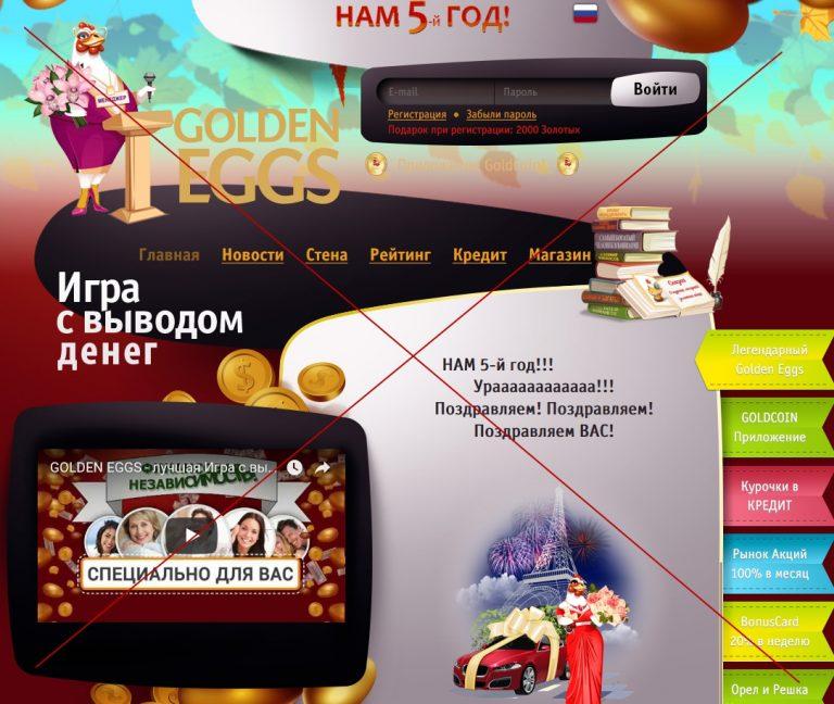 Golden Eggs – отзывы о онлайн-игре