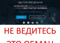 Отзывы об автоматическом сборщике криптовалюты AutoFaucets