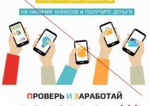 Сервис MONYGIN – проверка вашего мобильного на наличие бонусов. Отзывы