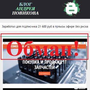 Как заработать в интернете на продаже запчастей поставить ставку на спорт онлайн с телефона в рублях