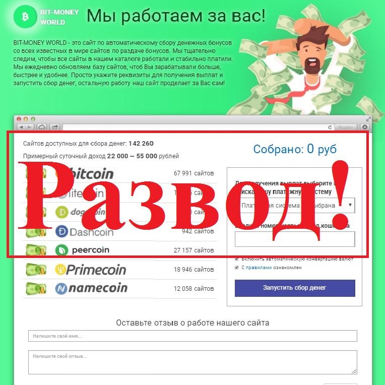 Собираем бонусы со всего мира, теряя 252 рубля. Отзывы BIT-MONEY WORLD