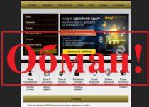 Бинарные опционы атакуют! Отзывы о проекте BNB Options
