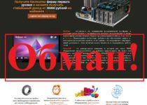 Плата за плату, или технические неполадки ценой в 65 рублей. Отзывы о BitcoinUp