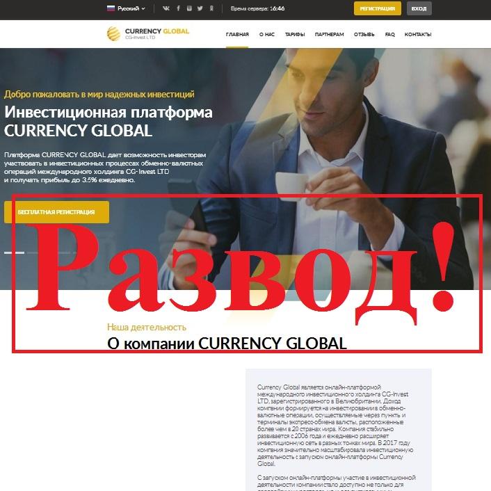 Заработок на обмене валюты за 100 рублей. Отзывы о проекте Currency Global
