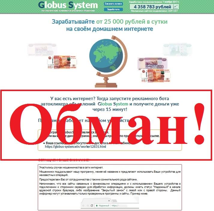 «Умный» автокликер, или от 25 000 рублей в сутки. Отзывы о проекте Globus system