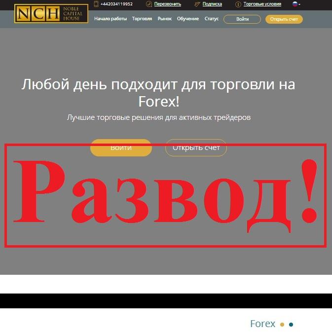 Жестокий обман, или «липа» на Forex! Отзывы о проекте Noble Capital House