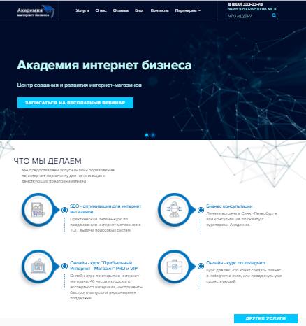Академия интернет бизнеса http://internet-akademia.ru — отзывы о проекте!