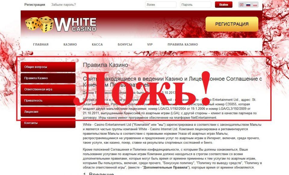 white casino отзывы