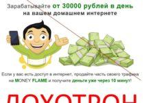 MONEY FLAME – отзывы о купле-продаже интернет-трафика