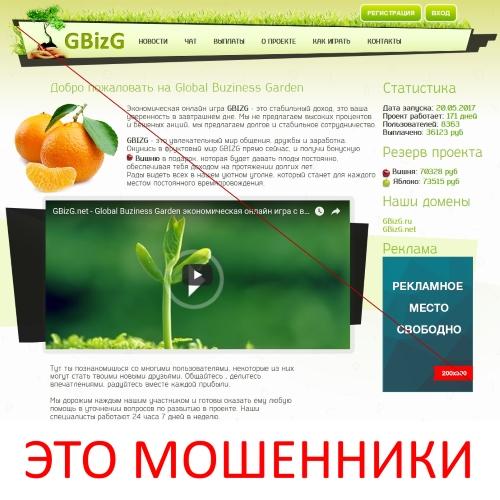 GBIZG – отзывы об экономической онлайн-игре
