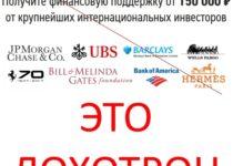 Отзывы о BMG FOUND или GATES INVEST – получите финансовую поддержку от 150 000 рублей от крупнейших интернациональных инвесторов