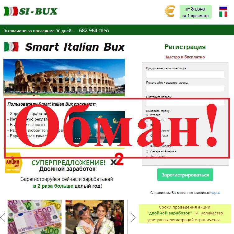 От 3 евро за просмотр рекламы. Отзывы о проекте Smart Italian Bux