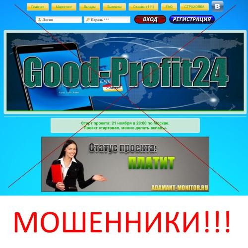 GOOD-PROFIT24. Отзывы