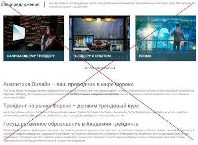 Аналитика Онлайн. Отзывы о сайте