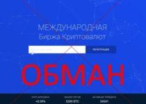 Международная биржа криптовалют EXMO. Отзывы