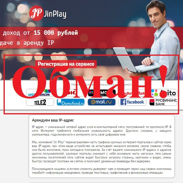 15 000 рублей в день на продаже трафика. Отзывы о JinPlay