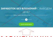 SEOPickup – заработок без вложений. Отзывы