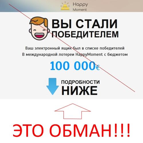 Happy Moment – отзывы о международной лотереи с бюджетом 100 000 евро