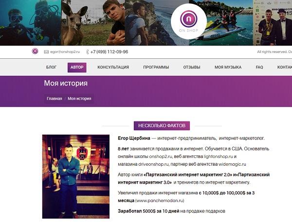 Егор Щербина http://onshop2.ru – отзывы о проекте. Можно ли доверять автору?
