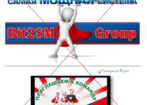 Bit2SM Group. Отзывы о компании