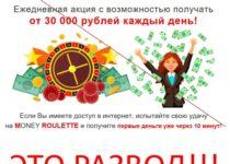 MONEY ROULETTE – ежедневная денежная рулетка. Отзывы