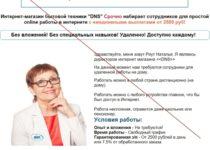 Интернет-магазин бытовой техники DNS набирает сотрудников — отзывы