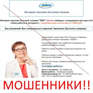 b1f7a419abac Интернет-магазин бытовой техники DNS набирает сотрудников — отзывы