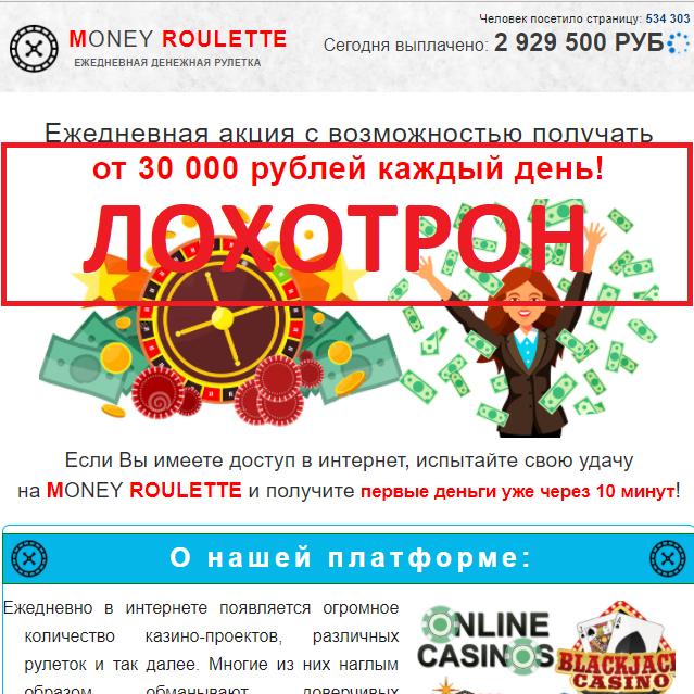 Ежедневная денежная рулетка MONEY ROULETTE, отзывы о бывалых мошенниках!