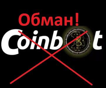 «Идеальный инструмент» для заработка на bitcoin. Отзывы о Coinbot