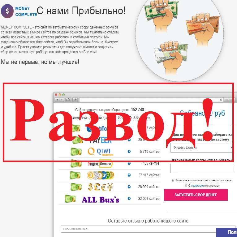 Автоматически собираем деньги с сайтов за 170 рублей. Отзывы о MONEY COMPLETE или MONEY CRIPTER