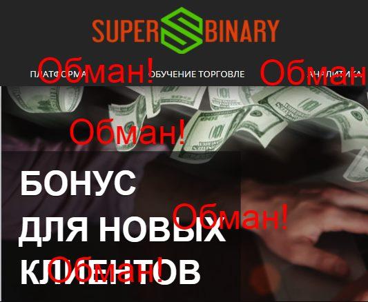 Отзывы о https://www.superbinary.com – можно ли доверять брокеру SuperBinary?