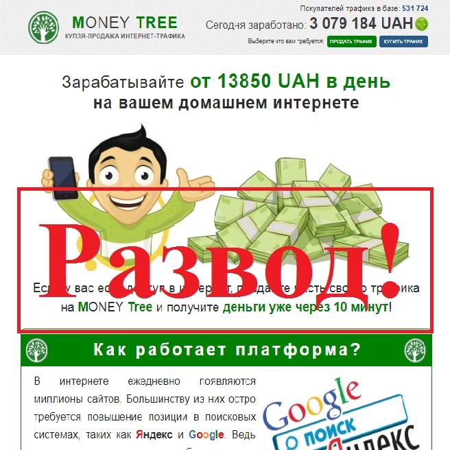 От 13 850 UAH за ваш интернет-трафик. Отзывы о проекте Money Tree или MONEY TARGS