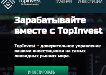 TopInvest – отзывы о компании