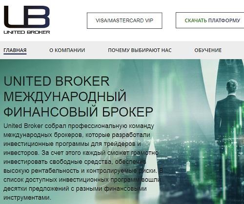 UNITED BROKER – международный финансовый брокер, инвестируйте умом! Отзывы