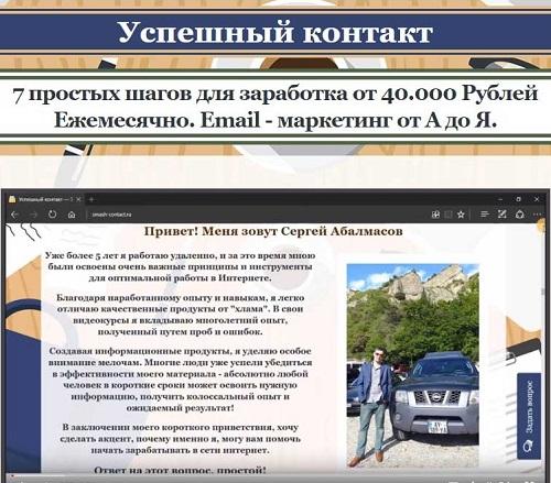 «Успешный контакт» от Сергея Абалмасова. Отзывы о курсе! Можно ему доверять?